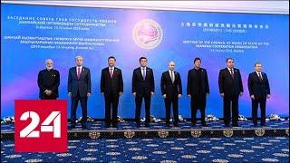 Итоги саммита ШОС в Бишкеке. Что осталось за кадром? - Россия 24