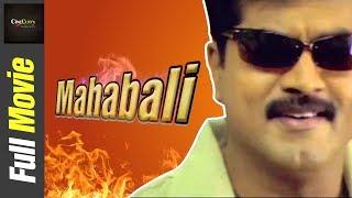 Mahabali Hindi Dubbed Full Movie│Sarath Kumar│Kiran Rathod