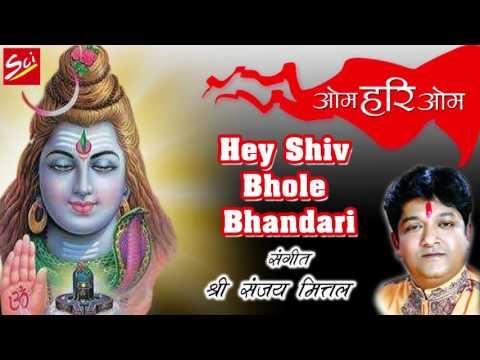 he shiv bhole bhandari main aaya sharn tihaari