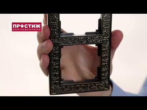 Werkel Antik. Рамки для розеток и выключателей Веркель