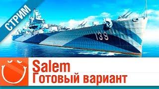 Salem - готовый вариант - Стрим - World of warships