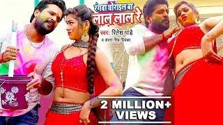 Ritesh Pandey का सबसे हिट होली VIDEO SONG   रंगवा घोराइल बा लाल लाल रे   Bhojpuri Hit Holi Song 2019