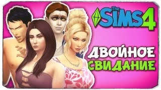 ДВОЙНОЕ СВИДАНИЕ С ВАМПИРАМИ - Sims 4