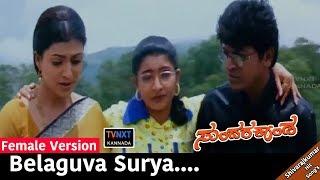 Sundara Kanda-Kannada Movie Songs | Belaguva Surya Female Video Song | Roja | TVNXT