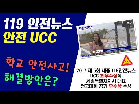 2017 제 5회 세종 119 안전뉴스 최우수상작-세종국제고등학