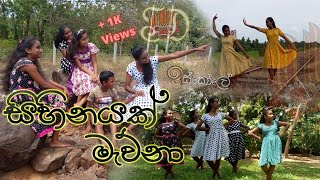Dancing Cover for Derana Iskole Teledrama Theme Song by Sewwandi Dancer