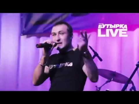 группа БУТЫРКА LIVE! 2015  КОНЦЕРТ