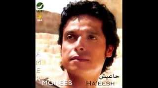 Amer Moneeb - Ha'eesh I عامر منيب - حاعيش تحميل MP3