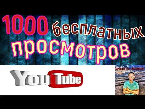 1000 бесплатных просмотров. продвижение на youtube. заработать в интернете  без вложений