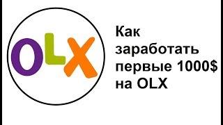 Как заработать первые 1000$ на OLX. Фишки продаж через ОЛХ.