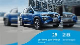 Дешевые кроссоверы в России, бюджетный электрокар от Renault и почему АвтоВАЗа не будет Европе