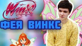 КлипаКлип and Amish - РОМА ФЕЯ ВИНКС (feat. MrLololoshka (Роман Фильченков))