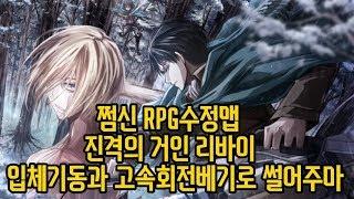 파오캐 RPG수정맵 진격의거인 최강 리바이 아커만