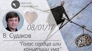 Виктор Судаков - Голос сердца или концепции ума
