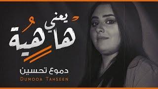 Dumooa Tahseen - Ya3ni Hahiya (Exclusive) |دموع تحسين - يعني هاهيه (حصريا) |2020 تحميل MP3