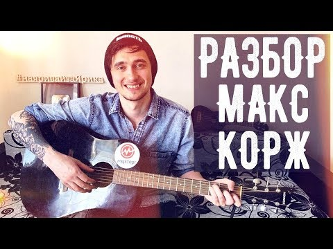 ТОП-3 ПЕСНИ МАКСА КОРЖА НА ГИТАРЕ (МОТЫЛЕК, СЛОВО ПАЦАНА, ГОРЫ ПО КОЛЕНО)