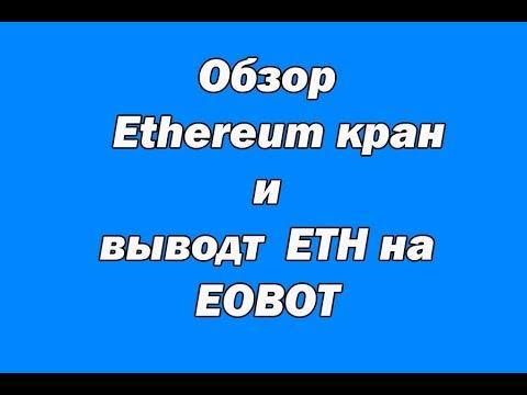 Обзор Ethereum крана и выводт ETH на EOBOT