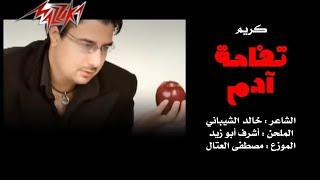 مازيكا كريم أبو زيد | تفاحة آدم | Kareem abo zeid | Tofaht adam تحميل MP3