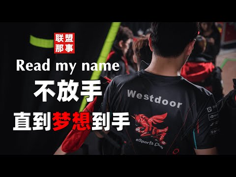 西門westdoor 回憶錄