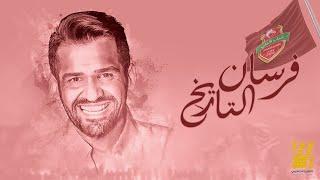 حسين الجسمي - فرسان التاريخ - نادي شباب الأهلي (حصرياً)   2021 تحميل MP3