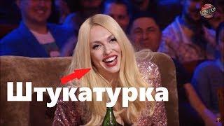 Потап показал как ложить штукатурку на лице Поляковой - В зале истерика