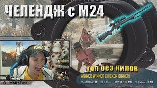 Челендж с M24 / Топ без килов / Фанаты макатая / Рейдж  // Лучшее с MakataO #124 (часть3)