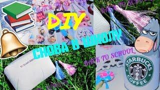 DIY: BACK TO SCHOOL   СНОВА В ШКОЛУ    модная школьница