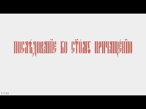 ПОСЛЕДОВАНИЕ К ПРИЧАЩЕНИЮ - Часть 3 (церковно - славянский язык)
