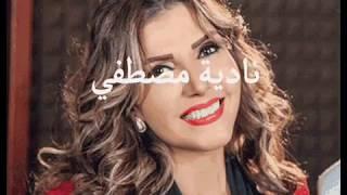 تحميل اغاني مجانا اغنية عيد سعيد غناء نادية مصطفي