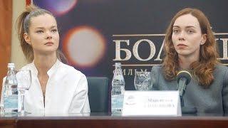 Пресс-конференция Большой (Bolshoi Press Conference)