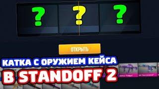КАТКА С РАНДОМНЫМ СКИНОМ В STANDOFF 2!