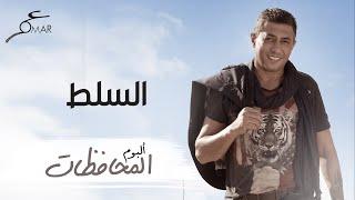 تحميل و مشاهدة عمر العبداللات - السلط | ألبوم المحافظات MP3