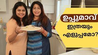 How to  Make Easy Uppumavu in 5 Minutes || അഞ്ചു മിനുറ്റിൽ ഉപ്പുമാവ് റെഡി || Lekshmi Nair