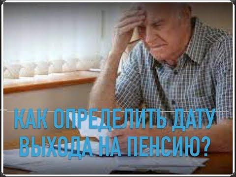 Как определить дату выхода на пенсию? Таблица.