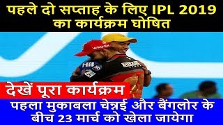 IPL 2019 Schedule Announced For First 2 Weeks   CSK vs RCB Opening Match On 23rd March   D-Cricket