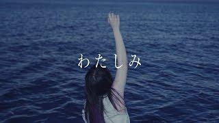 大森靖子「わたしみ」MusicVideo