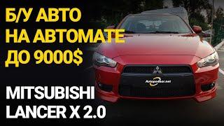 Mitsubishi Lancer X (10) 2.0. Б/у авто на автомате до 9000$. Обзор и покупка. Автоподбор Киев