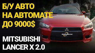 Mitsubishi Lancer X (10) 2.0. Б/у авто на автомате до 9000$. Обзор и покупка. Avtopodbor UA
