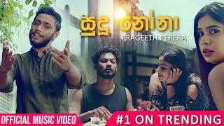 Sudu Nona | Prageeth Perera (Official Music Video)