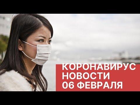 Подпишитесь на канал РБК: https://www.youtube.com/user/tvrbcnews?sub_confirmation=1 Китайский коронавирус. Самое актуальное на 6 февр...