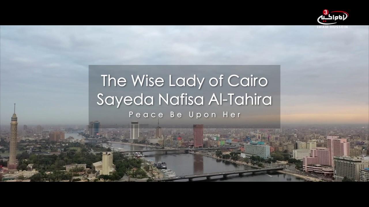 The wise lady of Cairo Sayeda Nafisa Al-Tahira (PBUH)