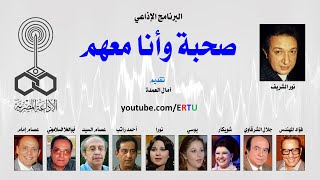 اغاني حصرية صحبة وأنا معهم: في صالون الفنان نور الشريف تحميل MP3
