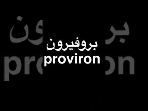 Proviron / بروفيرون والخطاء الشائع عند البعض - كابتن محمد المدني