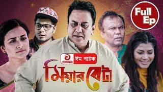 Miyar Beta FULL EP | মিয়ার বেটা | Zahid Hasan Eid Bangla Natok 2019 | ft - Nadia Nodi,Jamil Hossain