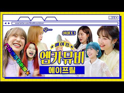 [엠카뮤비 메이킹] 아↗우↘ 공주프릴 빛이나☆ 에이프릴(APRIL) 'Twinkle' 엠카 뮤비 비하인드