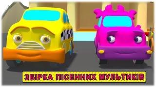 Пісні про машинки для дітей - ДРУЗІ МАНДРІВНИКИ та інші дитячі пісеньки українською мовою