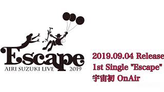 "鈴木愛理 1st Single ""Escape""  19.9.4 Release"