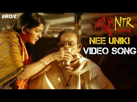 Nee Uniki Video Song | Lakshmi's NTR Movie Songs | RGV | Kalyani Malik | Sira Sri | SPB