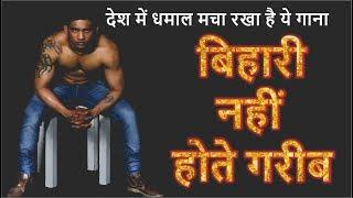 Sare Bihari nahi hote Garib sandeep shah - BIHAR