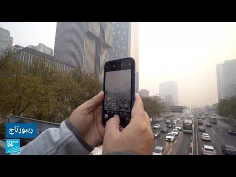 العرب اليوم - شاهد: رفع القيود عن التلوث في الصين والشعب يواصل معاناته